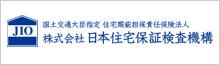株式会社日本住宅保証検査機構