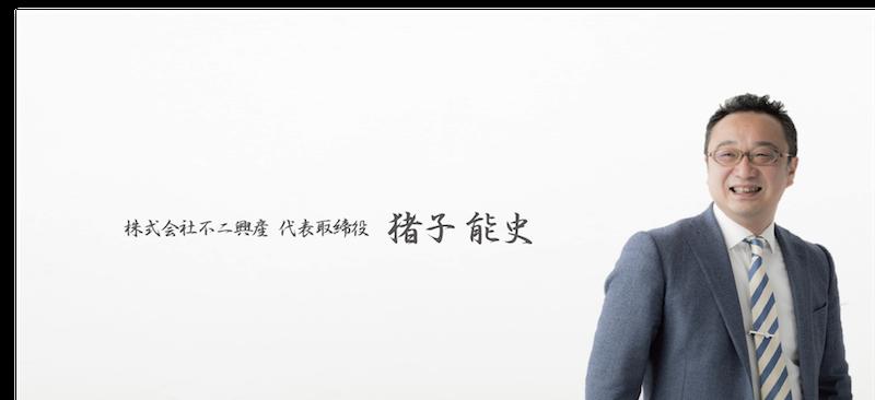 株式会社不二興産 代表取締役 猪子能史