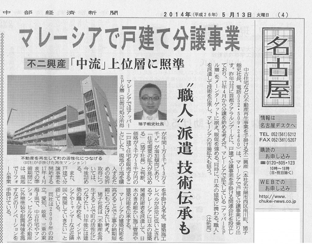 中部経済新聞記事20140513