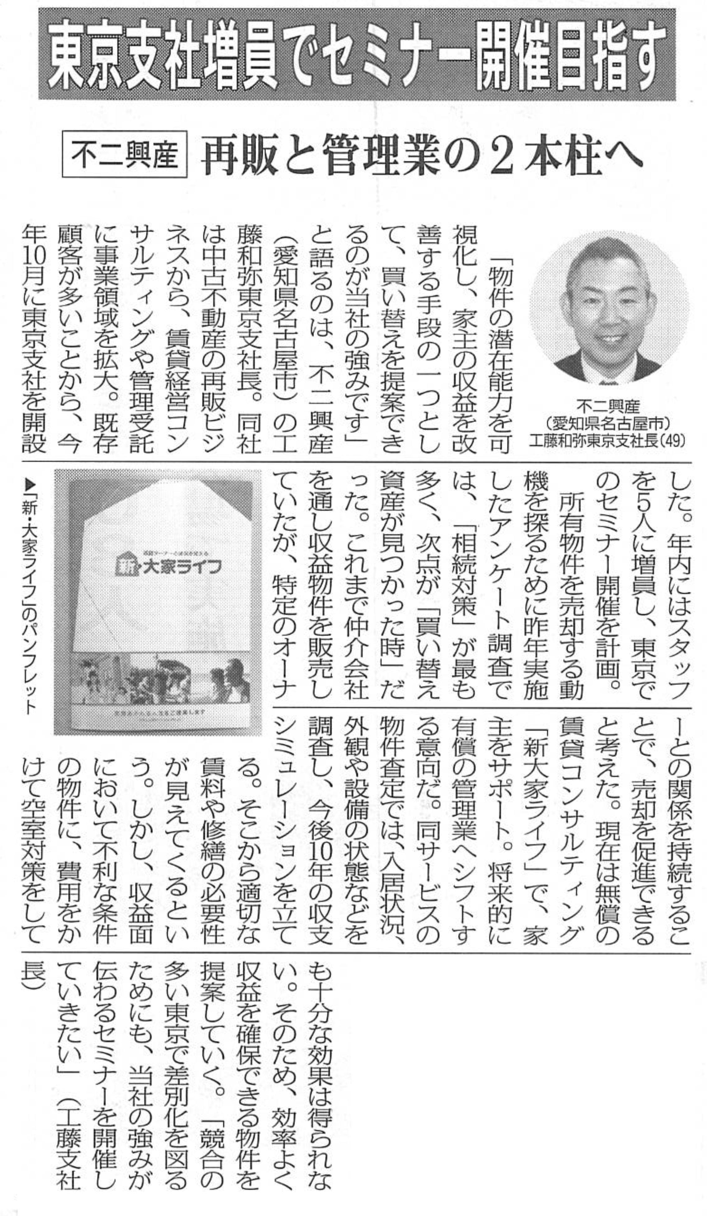 東京支社_記事
