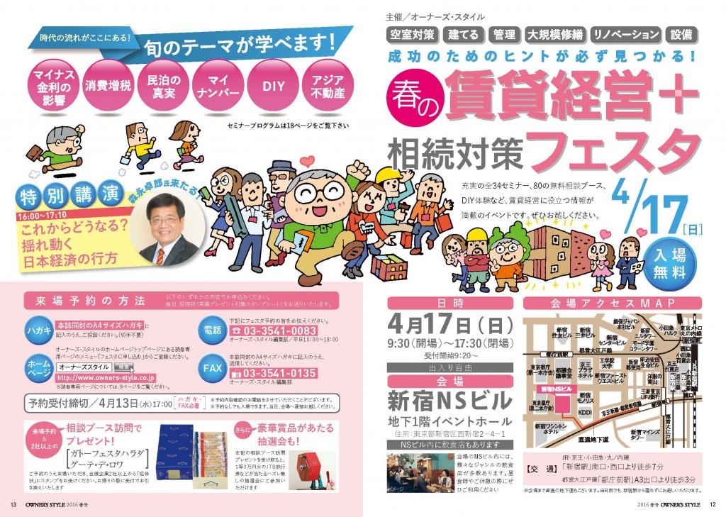 【オーナーズ・スタイル42号】p12-13最終PDF