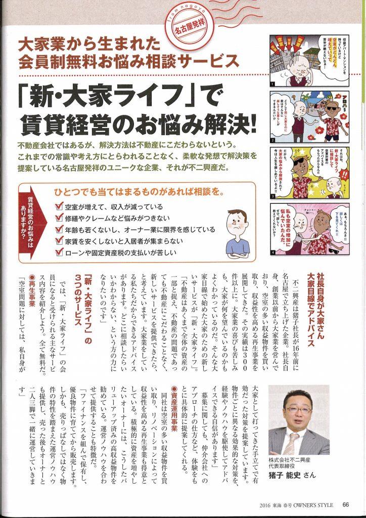 f-k.ando@kjb.biglobe.ne.jp_20160513_100952_ページ_1