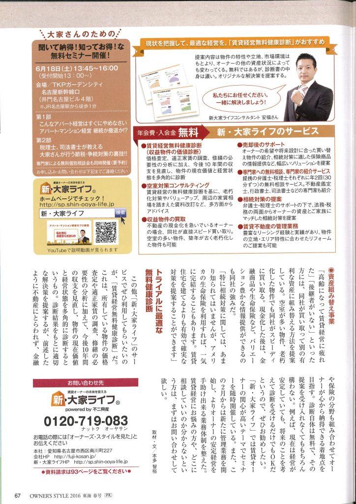 f-k.ando@kjb.biglobe.ne.jp_20160513_100952_ページ_2