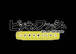 20141216_biz_logo